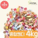 GG종합 사탕  4kg 대용량사탕 업소용사탕 종합 캔디 (H