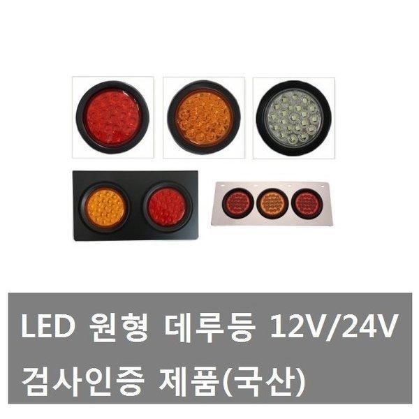 대성부품/LED 데루등/12V/24V/트럭/화물차/인증/원형