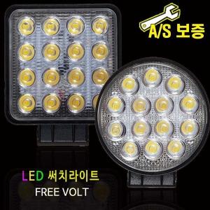 LED 써치라이트 써치등 화물차 작업등 후진등 보조등