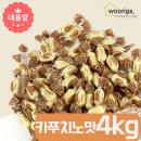 GG카푸치노맛 사탕 (H) 4kg 대용량 업소용 종합 캔디