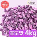 GG포도맛 사탕 4kg 대용량사탕 업소용사탕 종합 캔디 H