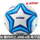 스타축구공 뉴폴라리스 2000 4호축구공 낫소축구공