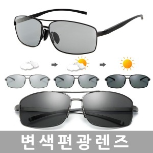변색 편광 선글라스 보잉 썬글라스  P2019 자외선차단