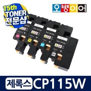 CP115W 재생 / CP116W CP225W CP226W CM115W CM225FW