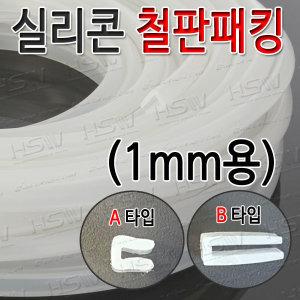 실리콘철판패킹/철판가스켓/ㄷ자형패킹(1㎜용) - 1M