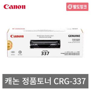 캐논 정품 CRG-337 MF210 MF220 MF231 MF217W MF237dw