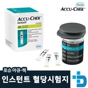 로슈 NEW 아큐첵 인스턴트 혈당시험지 50매/(20년12월)