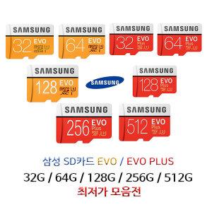 삼성 MicroSDXC EVO/EVO+ U3 64/128GB SD카드+어댑터