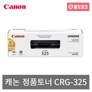 캐논 정품 CRG-325 LBP6000 LBP6003 LBP6033 MF3014