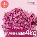 GG복분자제리 4kg 젤리 사탕 대용량 업소용 종합 캔디