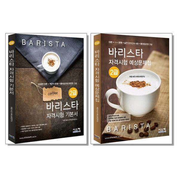 바리스타 2급 자격시험 필기 기본서 / 예상문제집 독학 책