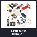 (25종) 라즈베리파이 GPIO 실습용 베이직키트 EK015