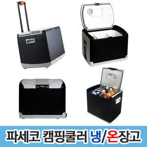 파세코 쿨러 차량용 휴대용 냉온장고PCC-H028AD/40/44