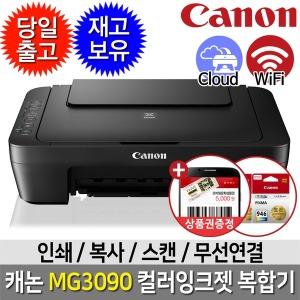 캐논 MG3090 잉크젯 프린터 복합기 잉크포함
