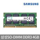 삼성 노트북 램 4GB DDR3 메모리 SO-DIMM