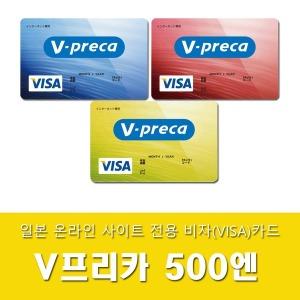 V프리카 - 일본 비자카드 (VISA CARD) 500엔