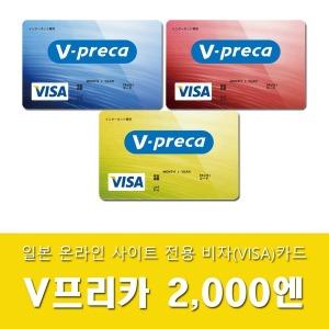V프리카 - 일본 비자카드 (VISA CARD) 2000엔