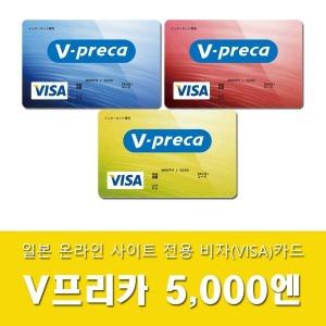 V프리카 - 일본 비자카드 (VISA CARD) 5000엔