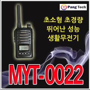 MYT-0022 민영정보통신 고성능 생활무전기 강력추천