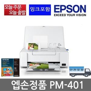 포토용지100매+상품권행사 / 엡손 PM-401 포토프린터