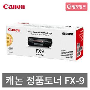 캐논 정품토너 FX-9 L100 L120 MF4200 MF4120 MF4600
