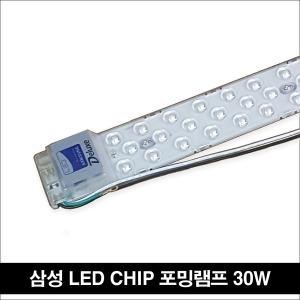 LED 포밍램프 30w 삼성 DIY 리폼 모듈 방등 주방등