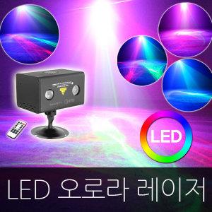 LED 오로라 레이저 조명 노래방 이벤트 무대 특수