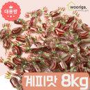 GG계피 사탕 8kg 대용량사탕 업소용사탕 종합 캔디 (H)
