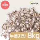 GG누룽지 사탕 (D) 8kg 대용량사탕 업소용 종합 캔디