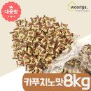 GG카푸치노맛 사탕 (D) 8kg 대용량 업소용 종합 캔디