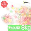 GG옛날 사탕 8kg 대용량사탕 업소용사탕 종합 캔디 (D)