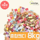 GG종합 사탕  8kg 대용량사탕 업소용사탕 종합 캔디 (H