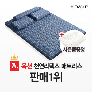 말레이시아 천연라텍스 매트리스 판매1위 / 5cm싱글