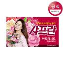 샤프란 시트 섬유유연제 핑크 50매