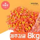 GG제주감귤 사탕 8kg 대용량사탕 업소용 종합 캔디 (H)