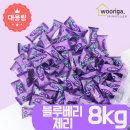 GG블루베리제리 8kg 젤리 사탕 대용량 업소용 캔디