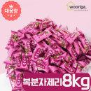 GG복분자제리 8kg 젤리 사탕 대용량 업소용 종합 캔디