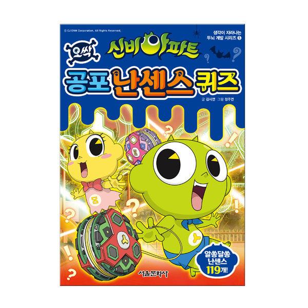 신비아파트 공포 난센스 퀴즈 생각이 자라나는 두뇌 계발 시리즈 5(권수별사은품)서울문화사