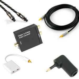 오디오광(옵티컬)케이블/RCA/광컨버터/젠더/광분배기