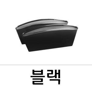 엣지 매직 틈새포켓2P_블랙