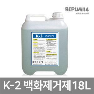 K-2백화제거 벽돌석재류청소 청소업체 목욕탕청소