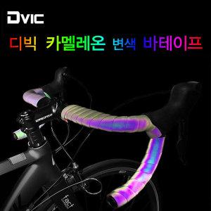 변색 자전거 바테이프 핸들그립 로드싸이클 카멜레온