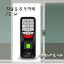 FD-14 자동문 도어락(지문/카드)