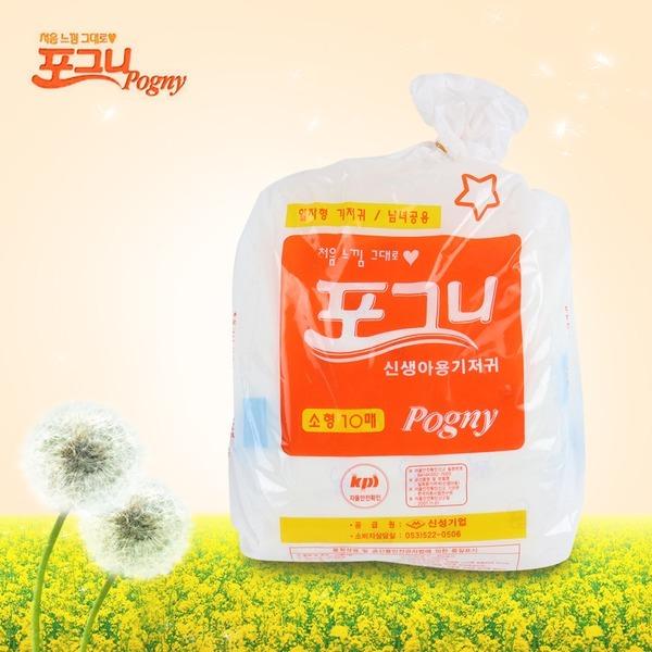 포그니 신생아 일자형 기저귀 소형 50매 100매 유아동