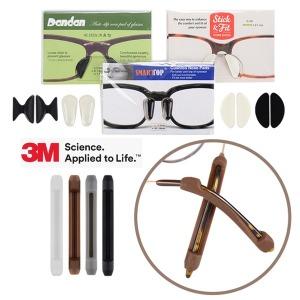 안경코패드 안경테 뿔테 선글라스 코받침 사은품증정