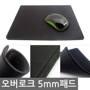 OMT 오버로크 SUPER 마우스패드 5mm 특수소재 방수