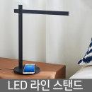 룩스램 LED스탠드 핸드폰충전기능 색상밝기조절 Black