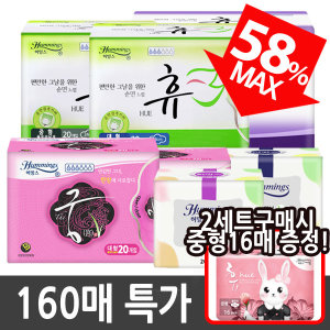 허밍스 한정판매 /2세트시중형증정/생리대/팬티라이너