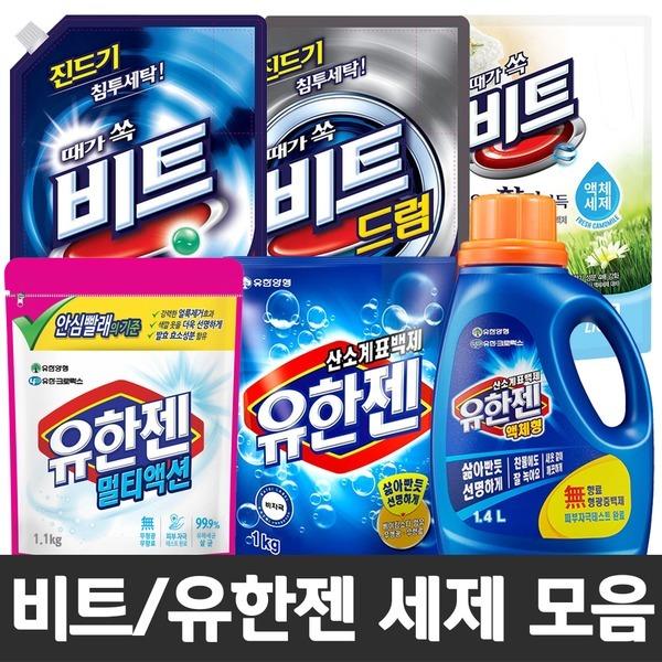 비트/유한젠 세제 모음 2L x 4일반/드럼세탁기 세제