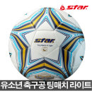 스타축구공 팅매치 라이트 5호 유소년축구공 축구공